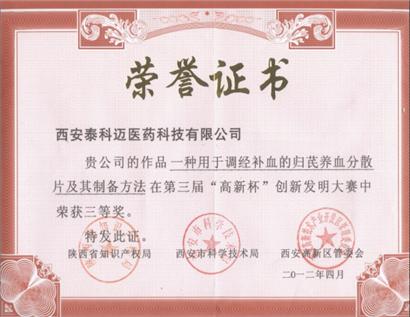 西安bwin必赢手机版登入医药科技股份有限公司荣誉证书