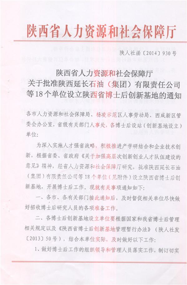 西安bwin必赢手机版登入医药科技股份有限公司博士后创新基地