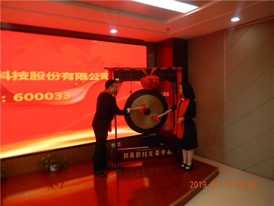 登陆陕西股权交易中心,助力bwin必赢手机版登入走进资本市场