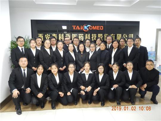登陆陕西股权交易中心,助力泰科迈走进资本市场