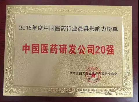 """""""中国医药研发公司20强""""发布"""