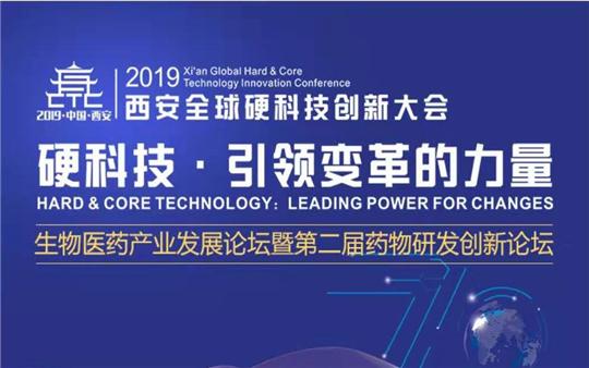 西安全球硬科技创新大会