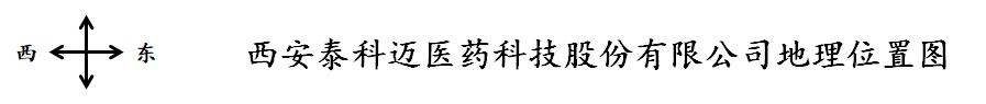 西安bwin必赢手机版登入医药科技股份有限公司----化妆品目录
